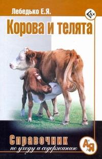 Корова и телята Лебедько Е.Я.