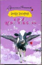 Корова царя небесного