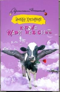Корова царя небесного Хмелевская И.