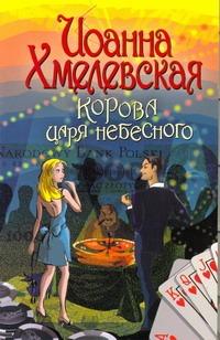 Хмелевская И. - Корова царя небесного обложка книги