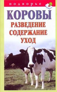 Горбунов В.В. - Коровы.Разведение,содержание,уход обложка книги