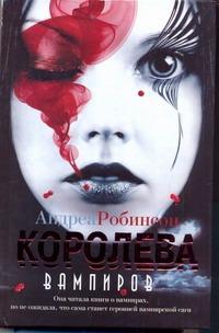 Робинсон Андреа - Королева вампиров обложка книги