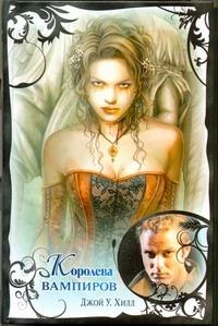 Королева вампиров Хилл Джой