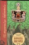 Хибберт К. - Королева Виктория' обложка книги