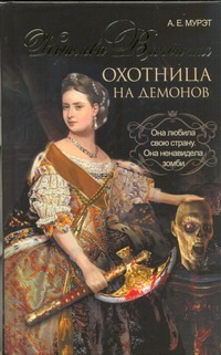 Королева Виктория - охотница на демонов ( Мурэт А  )