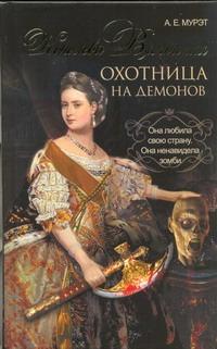 Королева Виктория - охотница на демонов Мурэт А