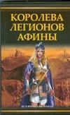 Гриффин Филип - Королева легионов Афины обложка книги