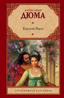 Дюма А. - Королева Марго обложка книги