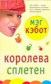 Королева сплетен обложка книги