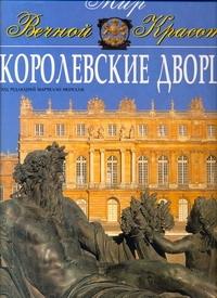 Королевские дворцы ( Лосев С.С.  )