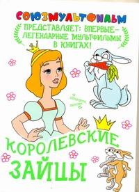 Королевские зайцы Любарская А.И.