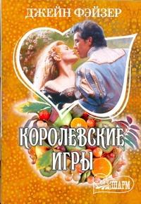 Фэйзер Д. - Королевские игры обложка книги