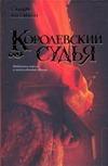 Лессманн С. - Королевский судья обложка книги