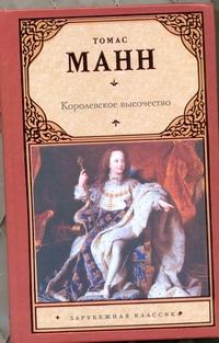 Манн Т. - Королевское высочество обложка книги