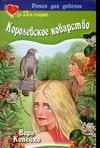 Копейко В.В. - Королевское коварство обложка книги