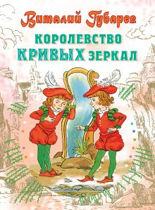 Губарев В.Г. - Королевство кривых зеркал обложка книги