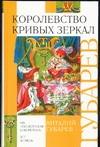 Губарев В.Г. - Королевство кривых зеркал. [В тридевятом царстве] обложка книги