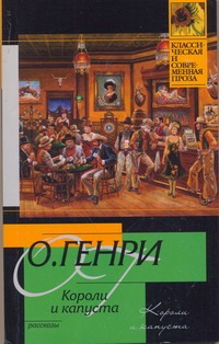 О. Генри - Короли и капуста обложка книги