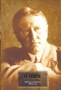 О. Генри - Короли и капуста. Новеллы обложка книги