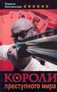 Короли преступного мира обложка книги