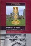 Кокс С. - Король Артур и Святой Грааль от А до Я обложка книги