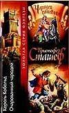 Сташеф К. - Король Кобольд. Очарованный чародей обложка книги