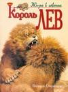 Король лев обложка книги