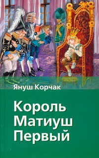 Король Матиуш Первый Корчак Януш