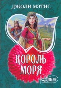 Мэтис Джоли - Король моря обложка книги