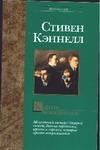 Кэннелл С. - Король мошенников обложка книги