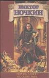 Ночкин В. - Король-демон.  Все сказки мира обложка книги