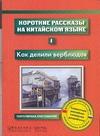 Руденко Н. - Короткие рассказы на китайком языке.  1. Как делили верблюдов обложка книги