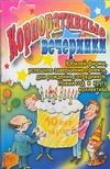 Белякова О.В. - Корпоративные вечеринки обложка книги