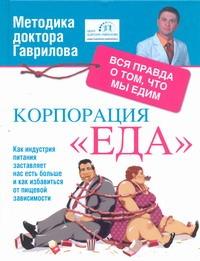 Гаврилов М.А. - Корпорация Еда. Вся правда о том, что мы едим обложка книги