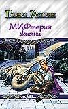 Асприн Р. - Корпорация М.И.Ф. Сладостный МИФ, или МИФтерия жизни обложка книги