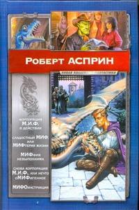 Асприн Р. - Корпорация М.И.Ф.в действии. Сладостный МИФ, или МИФтерия жизни. МИФфия невыполн обложка книги