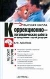 Коррекционно- логопедическая работа по преодолению стертой дизартрии у детей Архипова Е.Ф.