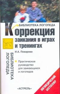 Поварова И.А. - Коррекция заикания в играх и тренингах обложка книги