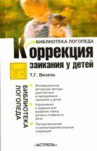 Визель Т.Г. - Коррекция заикания у детей' обложка книги