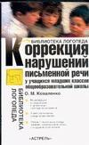Коваленко О.М. - Коррекция нарушений письменной речи у учащихся младших классов общеобразовательн обложка книги