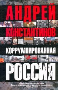 Коррумпированная Россия обложка книги