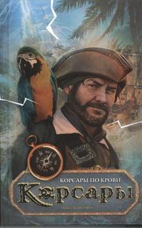 Береговой Павел - Корсары по крови обложка книги