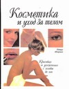 Шюрман П. - Косметика и уход за телом. Красивая и ухоженная с головы до ног обложка книги