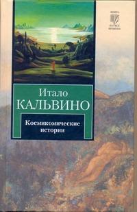 Кальвино И. - Космикомические истории обложка книги