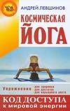 Левшинов А.А. - Космическая йога обложка книги