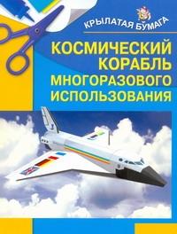 Селютин И.Ю. - Космический корабль многоразового использования обложка книги