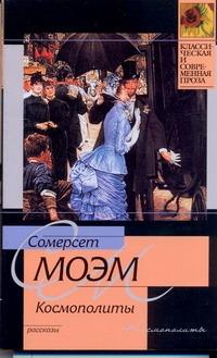 Моэм С. - Космополиты обложка книги