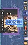 Рандзини Д. - Космос обложка книги