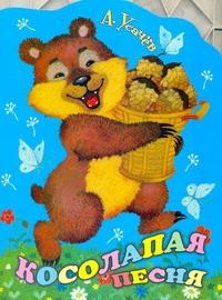 Косолапая песня Усачёв А.А.