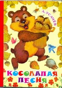 Усачёв А.А. - Косолапая песня обложка книги